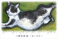 三浦弘恵個展作品