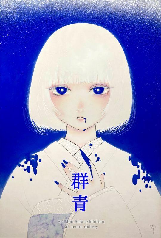 画像1: ◆ミ・アモーレ◆ AO個展 〜群青〜 3/18(木)〜3/23(火) (1)