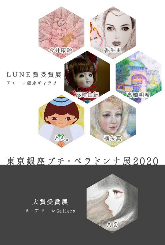 画像1: ◆ミ・アモーレ◆ 東京銀座プチ・ベラドンナ展2020受賞者〜大賞受賞展〜 (1)