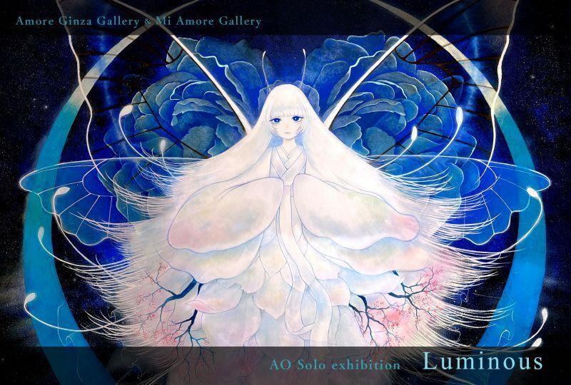画像1: ♢アモーレ&ミ・アモーレ◆  AO 個展 〜Luminous〜 4/26(月)〜5/2(日)・4/29(木)〜5/4(火) (1)