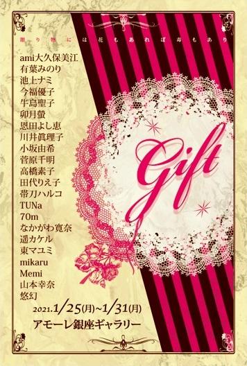 画像1: ♢アモーレ♢ gift展 3/22(月)〜3/28(日) (1)