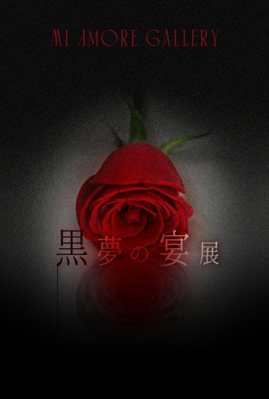 画像1: ◆ミ・アモーレ◆ 黒夢の宴 4/1(木)〜4/6(火) (1)