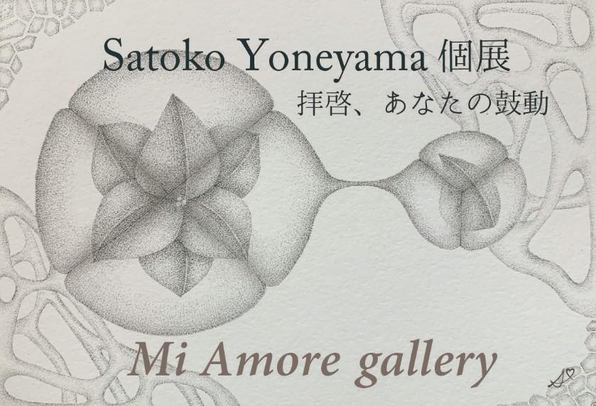 画像1: ◆ミ・アモーレ◆Satoko Yoneyama個展「拝啓、あなたの鼓動」9/16(木)〜21(火) (1)