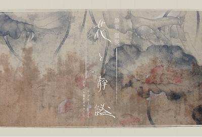画像1: ◆ミ・アモーレ&アモーレ♢ 静華個展 〜花と静謐〜 3/11(木)〜3/16(火) ・3/15(月)〜3/21(日) (1)